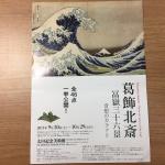 Ukiyo-e 浮世絵