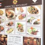 Delicious Thai food in Yotsuya Tokyo